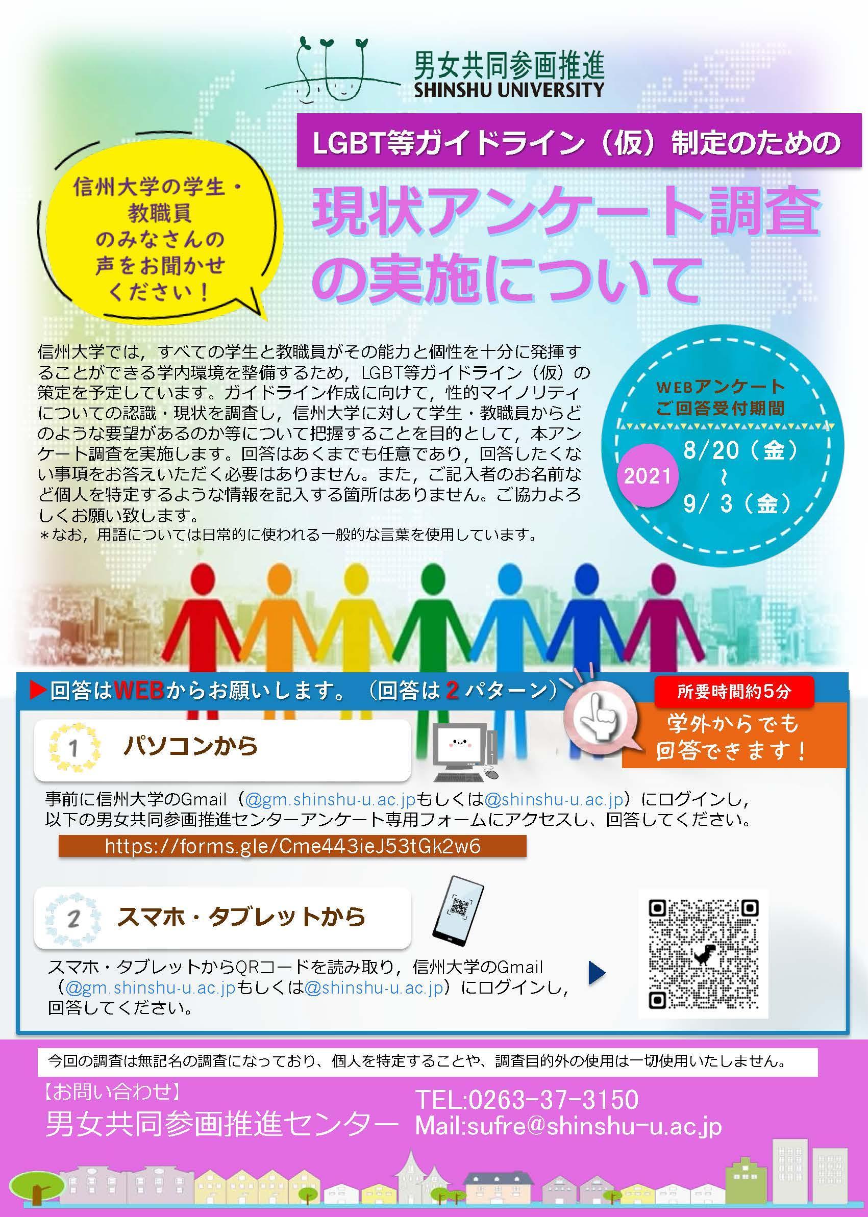 【9月3日まで】LGBT等ガイドライン(仮)制定のための現状アンケート調査の実施について