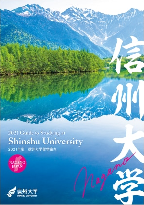 2021 Guide to Studying at Shinshu University
