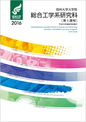 Interdisciplinary Graduate School of Science and Technology SHINSHU UNIVERSITY[Doctoral Program] 2016 Guide