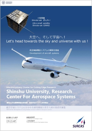 Shinshu University,Research Center for Aerospace Systems (SURCAS)
