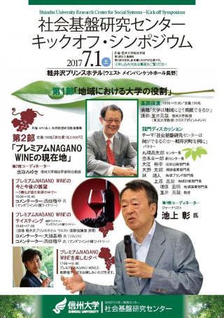 20170701_shakaikiban_kick-off.jpg