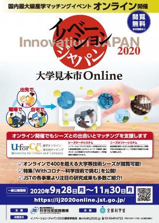 ij2020-poster.jpg