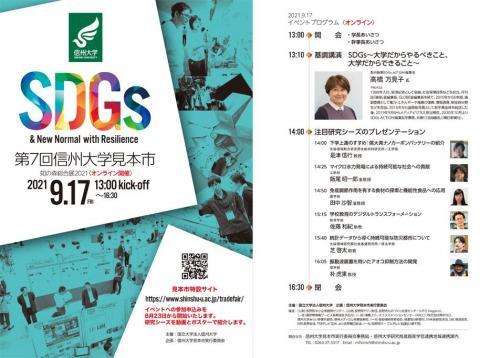 210730shindaimihon1_3.jpg