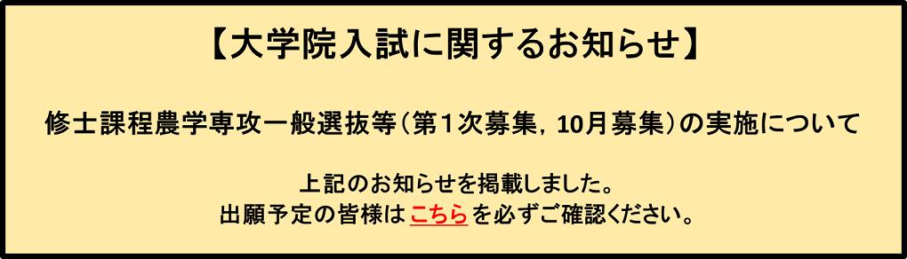 大学院入試日程の変更