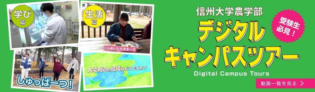 デジタルキャンパスツアー公開