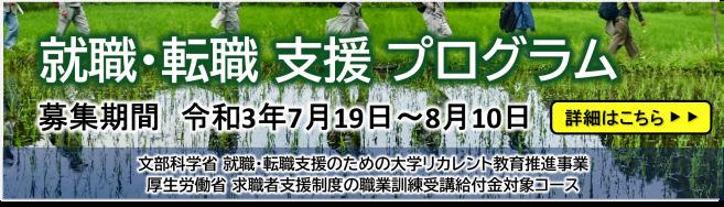 農・食・福連携プログラム