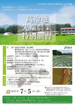 2019年度高冷地先端農業特別演習ポスター