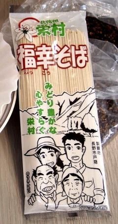 福幸そば(乾麺)