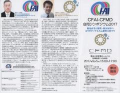 9月5日(火)CFAI-CFMD合同シンポジウム
