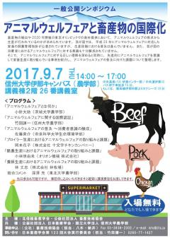 9月7日(木)一般公開シンポジウム アニマルウェルフェアと畜産物の国際化