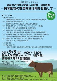9月8日(金)一般公開シンポジウム 畜産学の特性に配慮した教育・研究課題 ―飼育動物の安定的利活用を目指して―