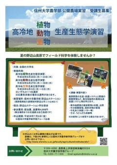 H30高冷地植物・動物・生物生産生態学演習ポスター