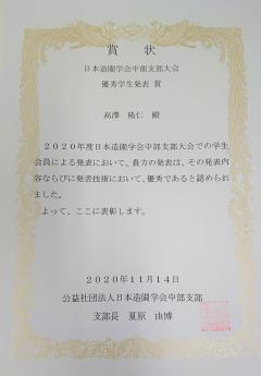 優秀学生発表賞(高澤さん)