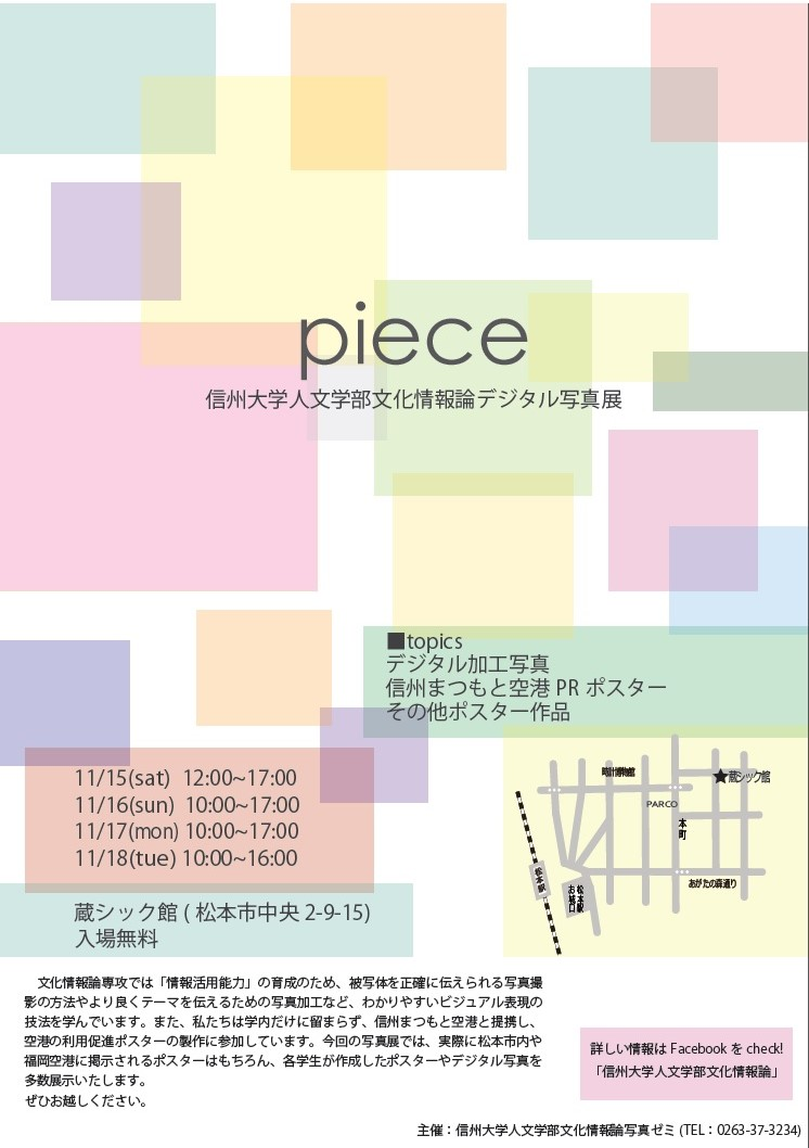 piece2014.jpg