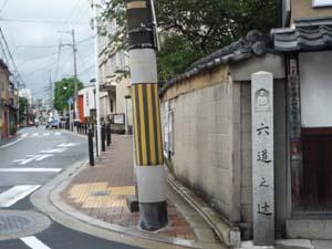 六道之辻×六波羅蜜寺.JPG