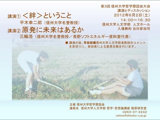 2012懇話会ビラ.jpg