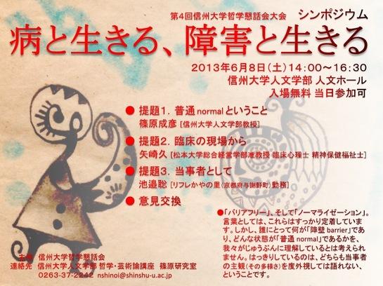 2013懇話会ビラ.jpg