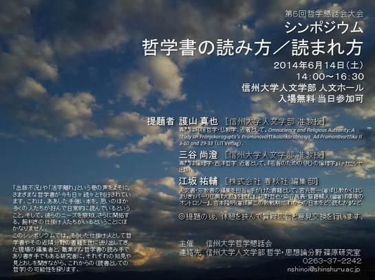 2014哲学懇話会プログラム(学内等配布用).jpg