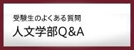 人文学部Q&A