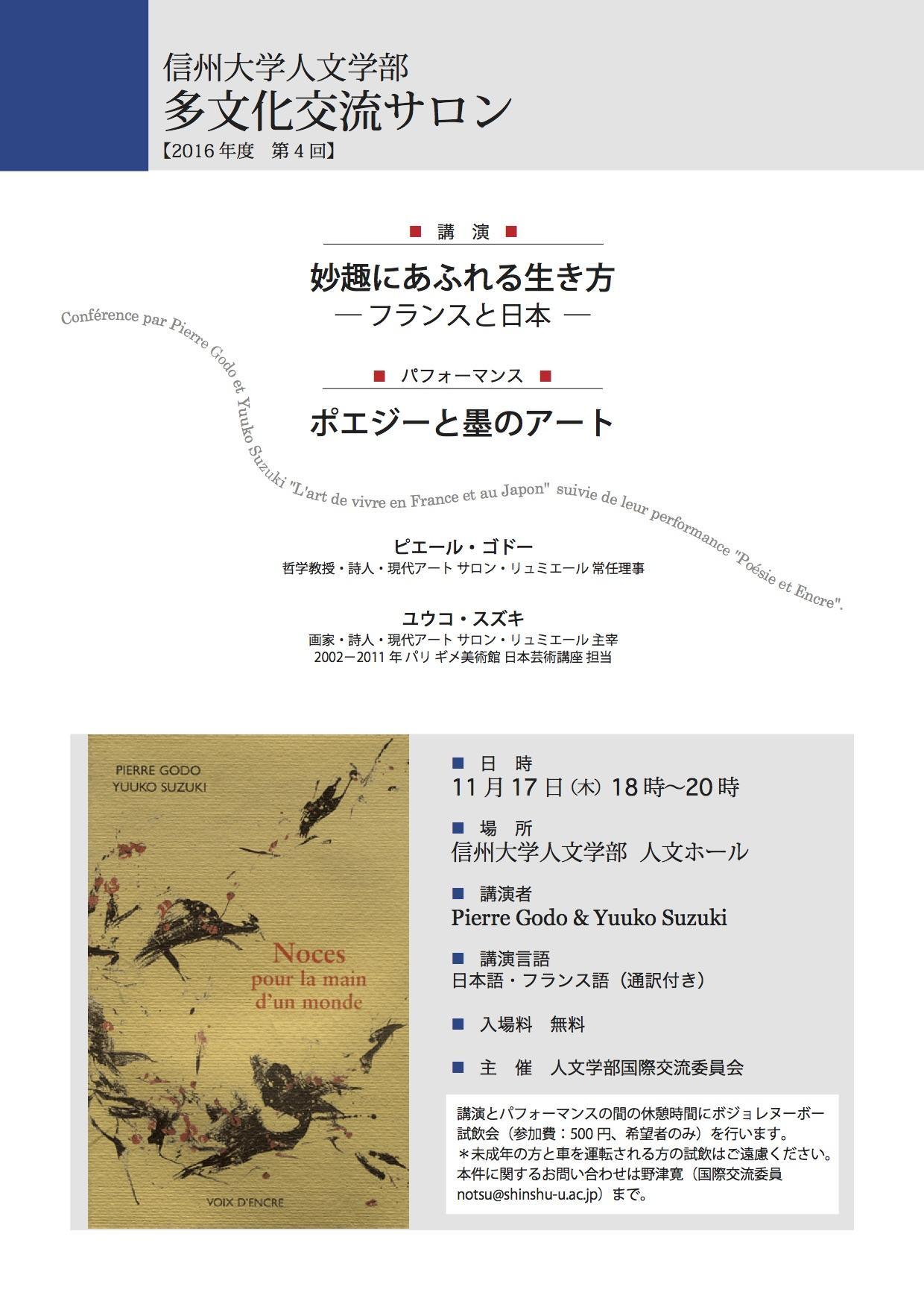 http://www.shinshu-u.ac.jp/faculty/arts/news/20161117poster_4.jpg