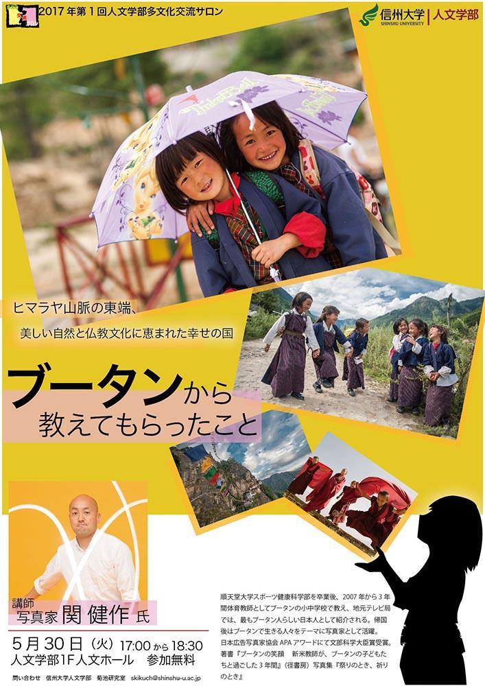 http://www.shinshu-u.ac.jp/faculty/arts/news/f788ca6ddd81359570ca663e3de5a118_1.jpg