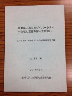 nagano_survey_2015.jpg