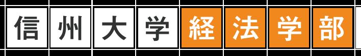 信州大学経法学部