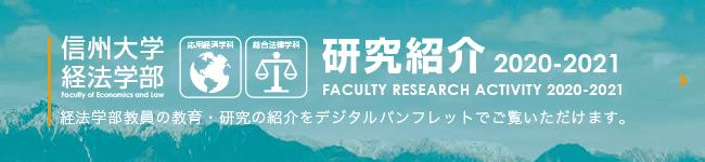 信州大学経法学部 研究紹介2017-2018|経法学部教員の教育・研究の紹介をデジタルパンフレットでご覧いただけます。