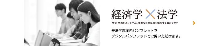 経済学×法学 経法学部案内パンフレットをデジタルパンフレットでご覧いただけます。
