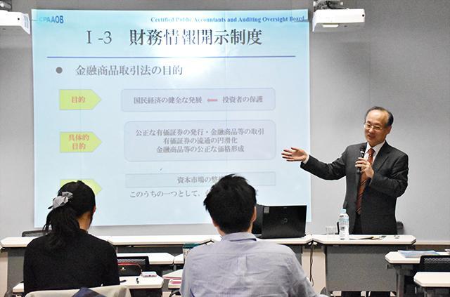 松井 隆幸 先生(金融庁公認会計...