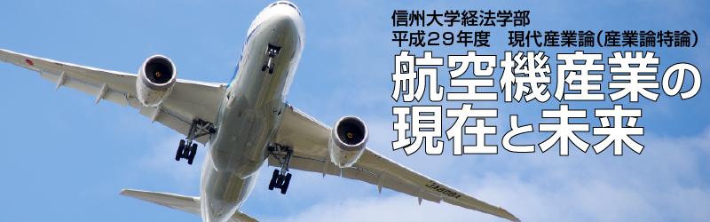 航空機産業の現在と未来