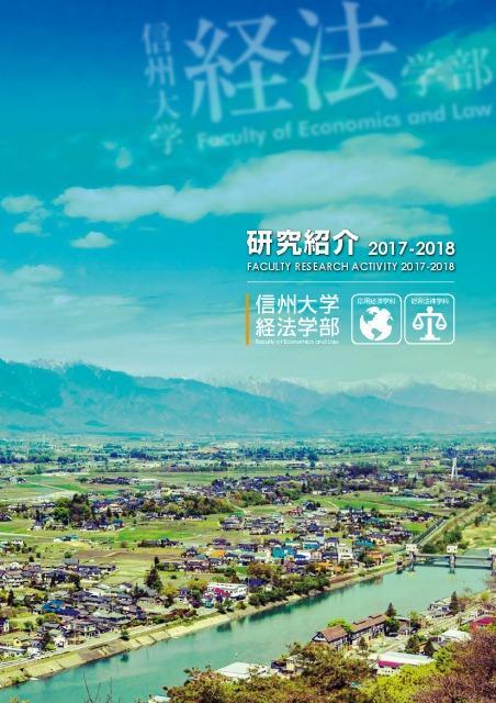 信州大学経法学部研究紹介2017