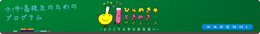 hirameki_tokimeki.png