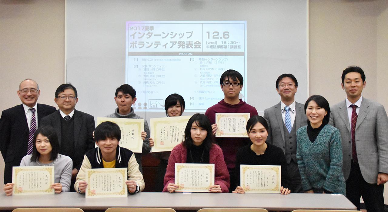 2017インターンシップ・ボランティア発表会