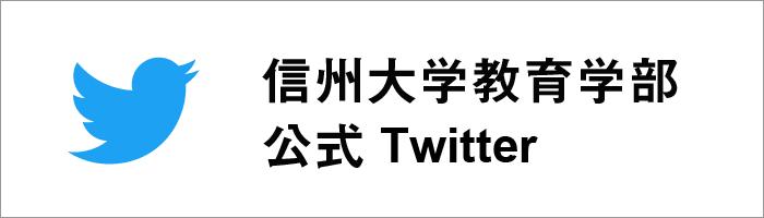 信州大学 教育学部 Twitter