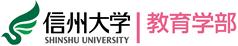 信州大学 教育学部