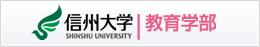 信州大学 繊維学部