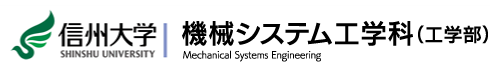 信州大学工学部 機械システム工学科