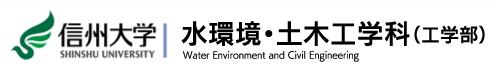 信州大学工学部 水環境・土木工学科
