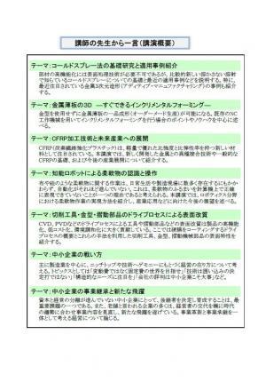suwa_kyoyo1.jpgのサムネイル画像