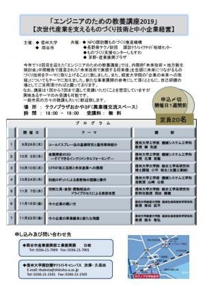 suwa_kyoyo2.jpgのサムネイル画像