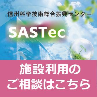 SASTec