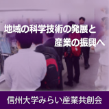 信州大学みらい産業共創会
