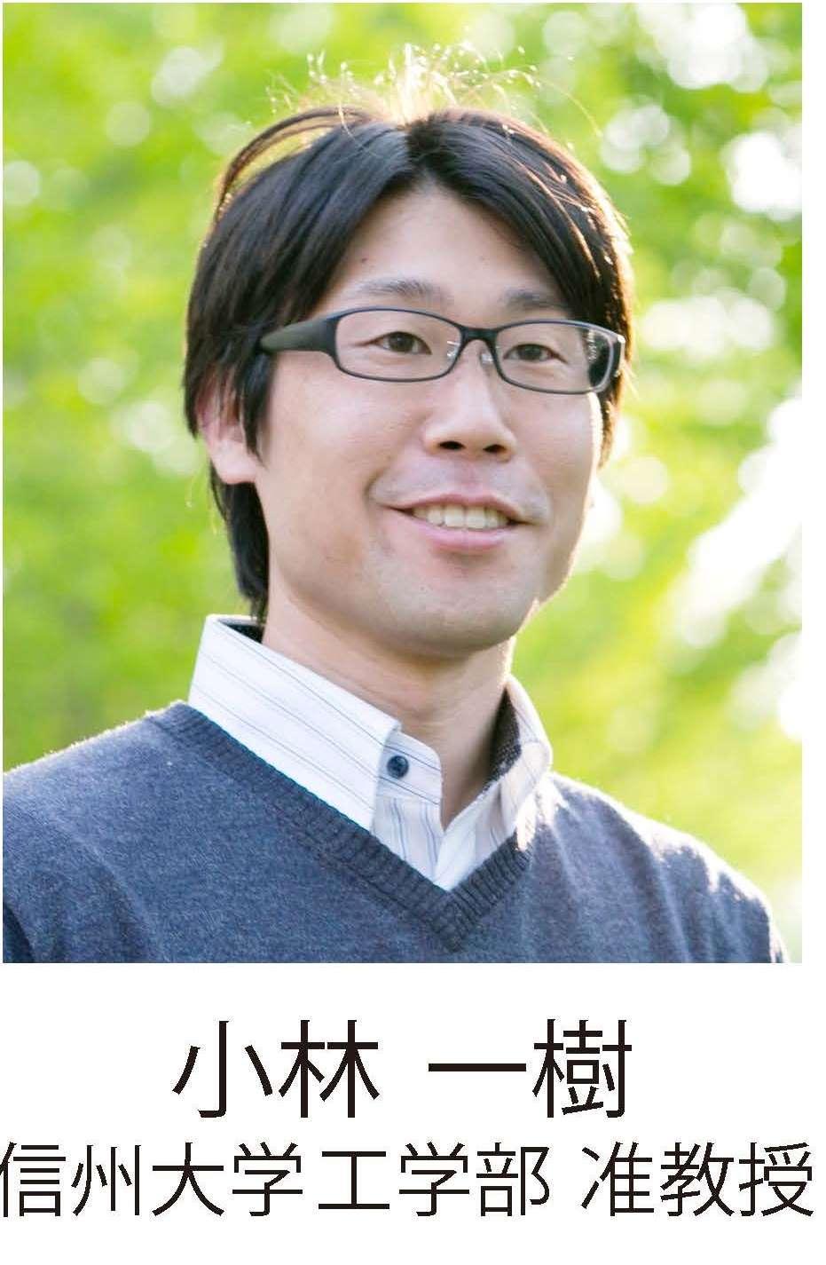 https://www.shinshu-u.ac.jp/faculty/engineering/faid/2019kobayashi2.jpg