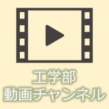 信州大学工学部動画チャンネル