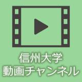 信州大学動画チャンネル