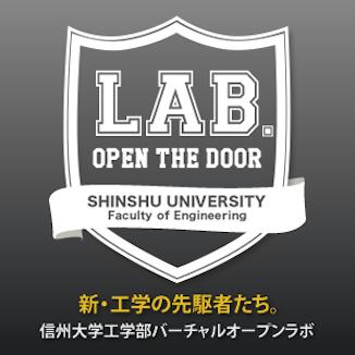 新・工学の先駆者たち。信州大学工学部オープンラボ
