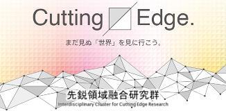 Cutting Edge. 先鋭領域融合研究群
