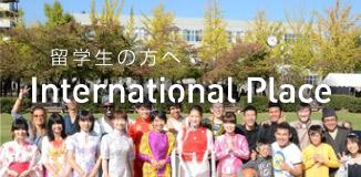 留学生の方へ|International Place