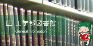 工学部図書館